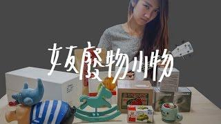 女生的廢物小物 // 壹加壹
