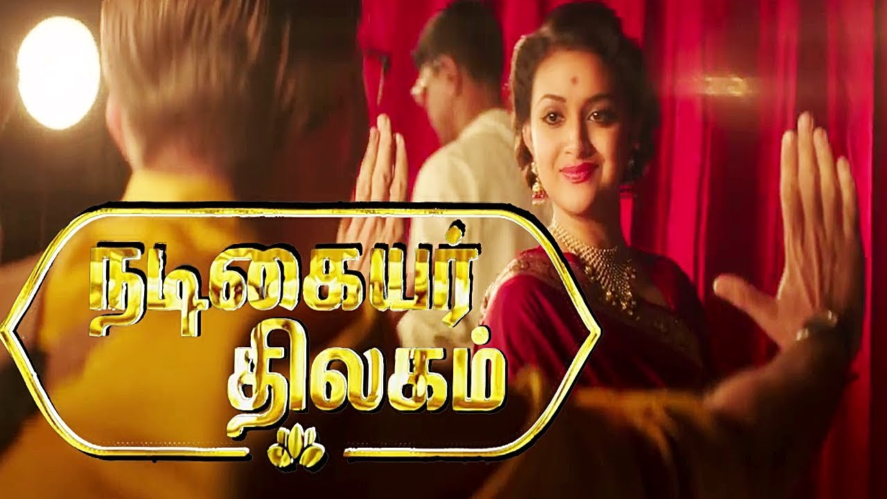 nadigaiyar thilagam tamil full movie review 2018 youtube