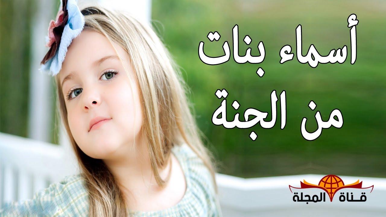 اسماء بنات من انهار الجنة 3