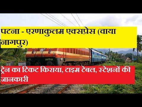 Patna Ernakulam Express (via Nagpur) | 16360 Train | Train Information | Mail Express