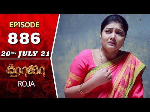 ROJA Serial | Episode 886 | 20th July 2021 | Priyanka | Sibbu Suryan | Saregama TV Shows Tamil
