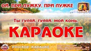 """Караоке - """"Ой, при лужку, при лужке""""   Русская Казачья Народная Песня"""