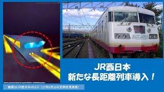 【公式発表】JR西日本 新たな長距離列車導入について(17年6月20日)