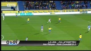 Λας Πάλμας - Ρεάλ Σοσιεδάδ 0-1 /24η αγ. Primera Division {24-2-2017}