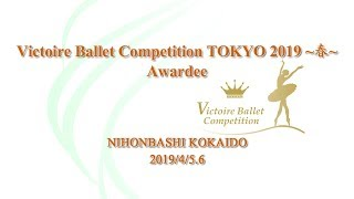 TOKYO2019春-Victoire Ballet Competition Digest movie