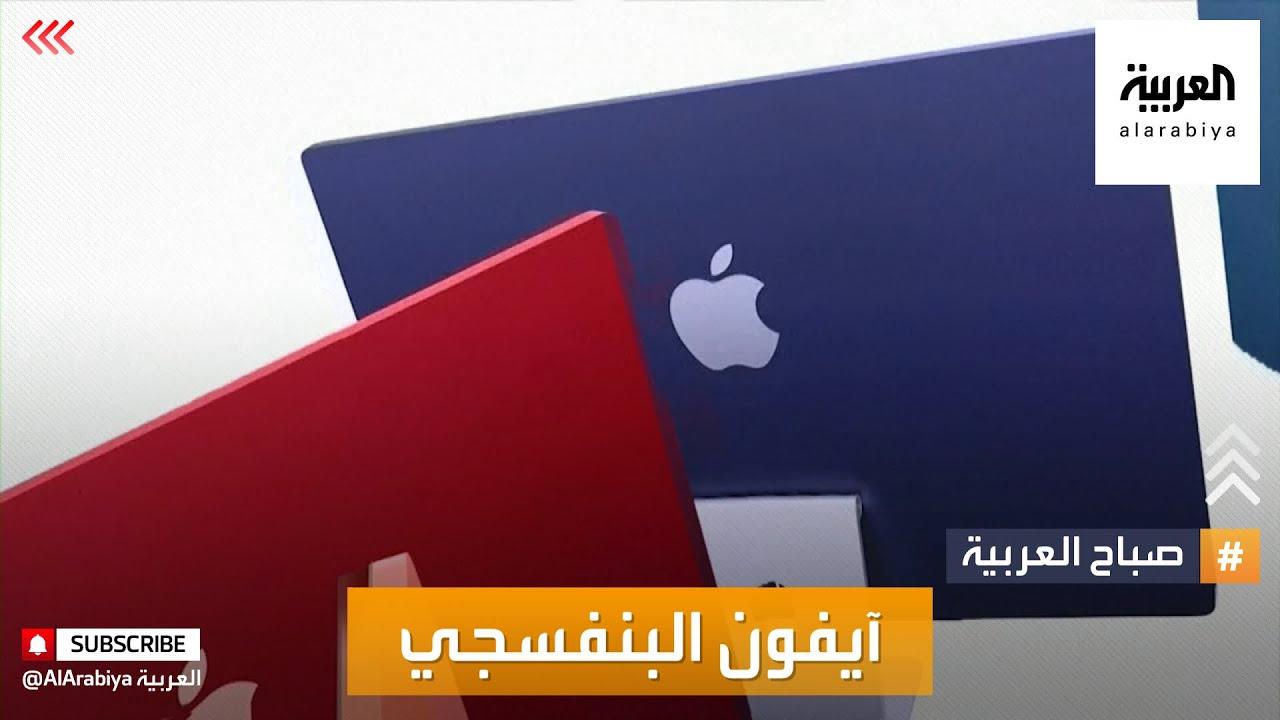 صباح العربية | شرح توضيحي لأحدث أجهزة أبل من عبدالله السبع  - نشر قبل 2 ساعة