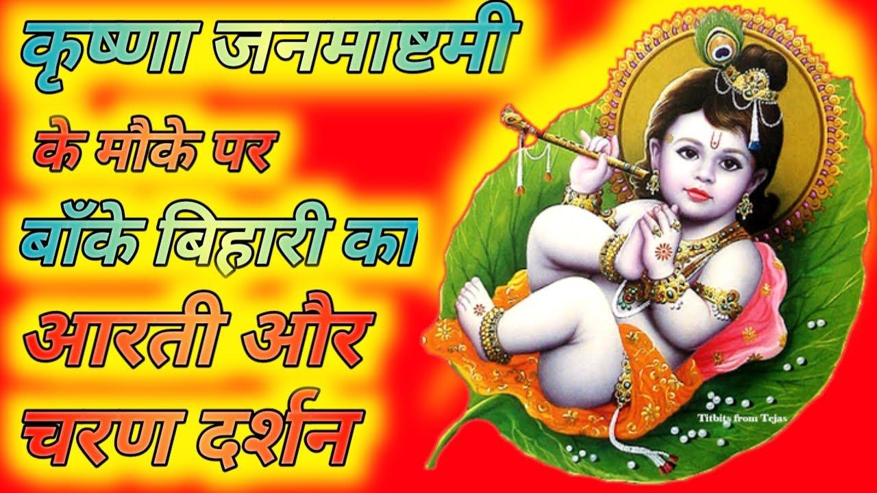 Banke Bihari ji #Aarti or Charan #Darshan | #Krishna #janamashtami | Banke Bihari Live