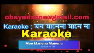 মন মানেনা মানে না | Mon Mane Na Manena【Bangla Karaoke For Sale】Runa Laila & Andrew Kishore