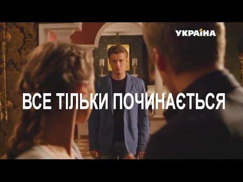 """ПРЕМ'ЄРА Мелодрама """"Все тільки починається"""" на каналі Україна"""