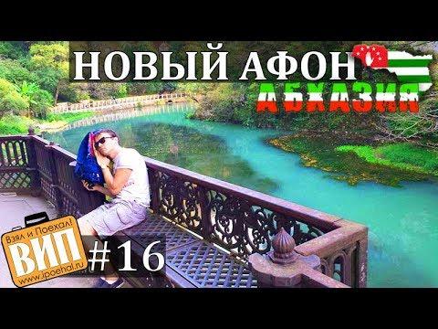 Новый Афон, Абхазия. Взял и Поехал! #16