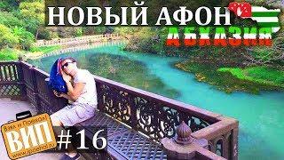 видео Новый Афон. Пещера в Абхазии: адрес, режим работы, фото