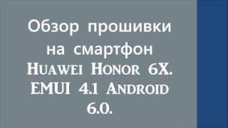 Обзор прошивки Huawei Honor 6X EMUI 4.1 Android 6.0