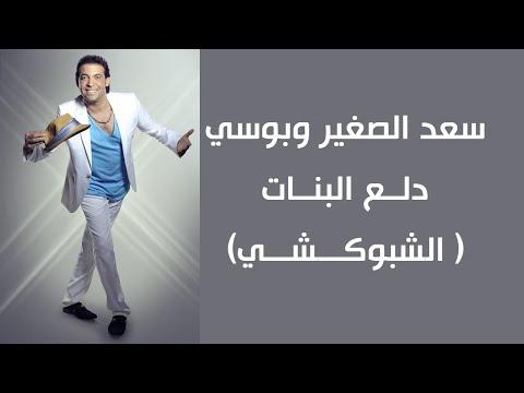 Sad El Soghayar & Bousy  Dalah Al Banat  سعد الصغير وبوسى  دلع البنات