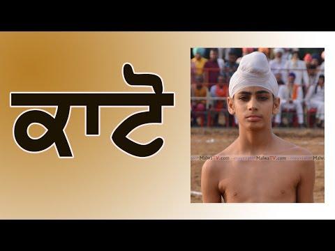 KAATO -  ਕਾਟੋ  💪 ਨਵੀਆਂ ਰੇਡਾ 💪 at SUDHAR (Amritsar) - 2019