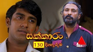 Sakkaran | සක්කාරං - Episode 130 | Sirasa TV Thumbnail