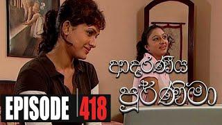 Adaraniya Purnima | Episode 418 05th February 2021 Thumbnail