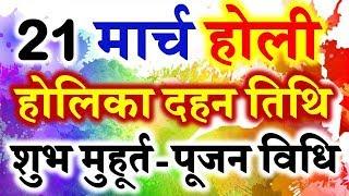 Holi 2019 Date Time | Holika Dahan Pujan Muhurt | जाने 2019 में कब है होली