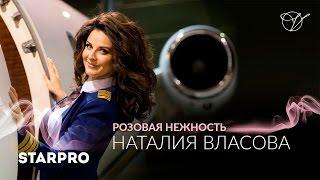 Наталия Власова - Розовая нежность (Тизер)