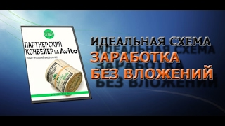 Заработок на Авито. Получайте до 50 000 рублей в месяц легко