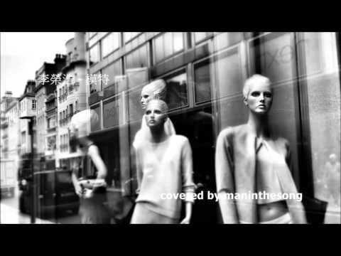 李榮浩 - 模特 covered by maninthesong