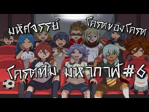 สุดๆทีมนี้!!โครตทีมมหากาฬ#6|Inazuma Eleven Go Strikers 2013