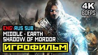 Middle-earth: Shadow of Mordor [ИГРОФИЛЬМ] Все Катсцены + Минимум Геймплея [PC | 4K | 60FPS]