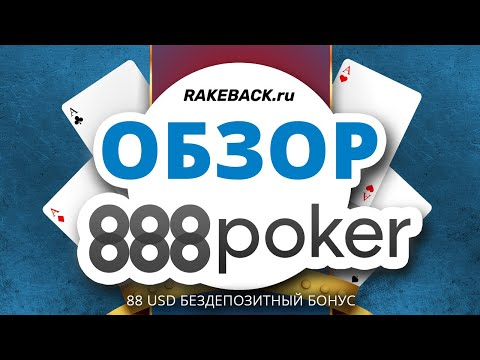 Обзор покер-рума 888 покер. Бонусы, рейкбек, фрироллы 888 Poker. Отзыв от RakeBack.Ru