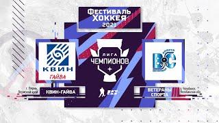 Квин-Гайва (г.Пермь) – Ветераны Спорта (г.Челябинск) | Лига Чемпионов (7.05.21)