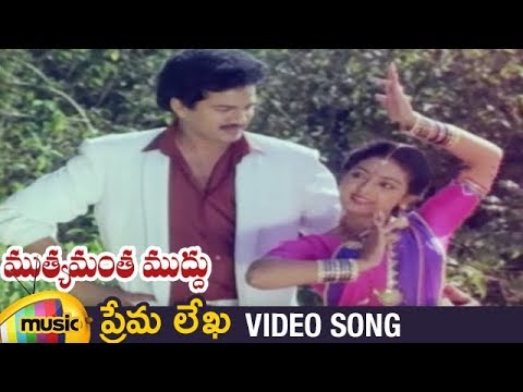 Prema Lekha Telugu Video Song | Muthyamantha Muddu Movie Songs | Rajendra Prasad | Seetha