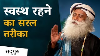 स्वस्थ रहने का सरल तरीका। The Simplest Way to a Healthy Life in Hindi