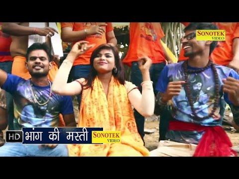 Bhang Ki Masti || भांग की मस्ती || Haryanvi Shiv Bhola Kawad Bhajan