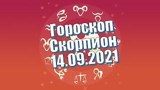 Скорпион: ежедневный персональный гороскоп на 14 Сентября 2021