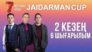 ЖАЙДАРМАН 2 КЕЗЕҢ | 6 ШЫҒАРЫЛЫМ | Jaidarman Cup | Жайдарман Кап
