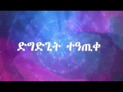 Dawit Tquabo