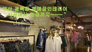 Busan city Korea  Clothing Sto…