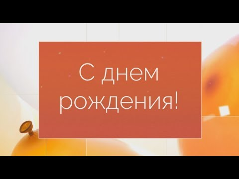 Трогательное поздравление с днем рождения в прозе. Super-pozdravlenie.ru