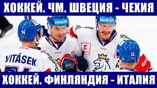 Хоккей ЧМ 2021 Швеция Чехия Финляндия Италия Последние новости чемпионата мира по хоккею