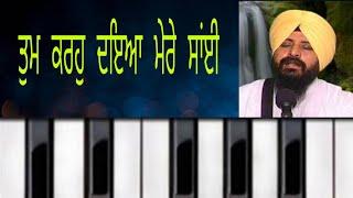 """ਸ਼ਬਦ ਸਿੱਖੋ """"ਤੁਮ ਕਰਹੁ ਦੲਿਅਾ ਮੇਰੇ ਸਾੲੀ ॥ Learn Shabad Tum Karo Daya Mere Sai  Bhai Satwinder Singh Ji"""