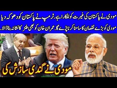 Shahbaz Sharif Speech Today   6 August 2019   Dunya News