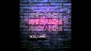 Елена Темникова-Импульсы(премьера трека,2016)