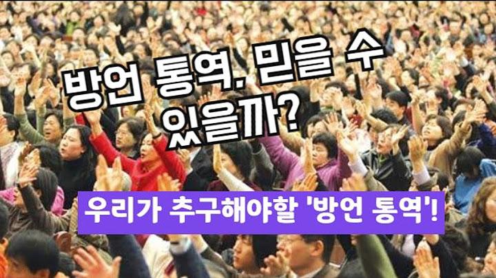 [궁금했썰(ssul)] 방언 통역이 궁금하다!