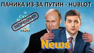 В СМИ паника из-за шутки Путин - Hublot