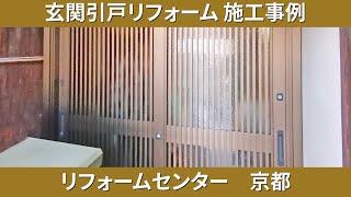 玄関引戸リフォーム施工事例 リフォームセンター 京都