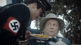 היהודים באים | עונה 3 - אל תגיד נאצי