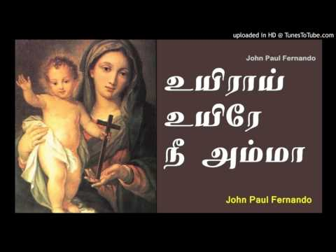 Uyirai Uyire Neeyamma - Tamil Mother Mary Songs