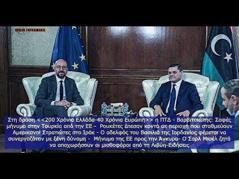 Μήνυμα της ΕΕ προς την Άγκυρα- Ο Σαρλ Μισέλ ζητά να αποχωρήσουν οι μισθοφόροι από τη Λιβύη-Ειδήσεις