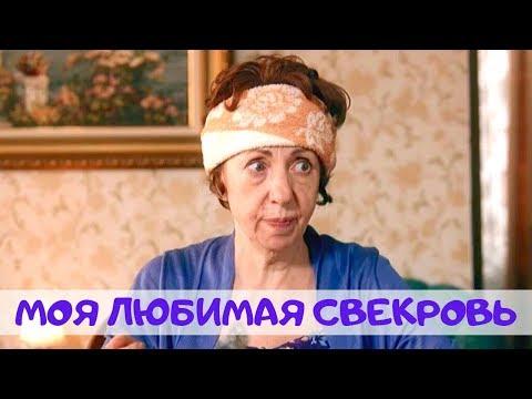 КОМЕДИЯ ДО СЛЕЗ! Моя Любимая Свекровь @ Русские мелодрамы, комедии, фильмы 1080 - Видео онлайн