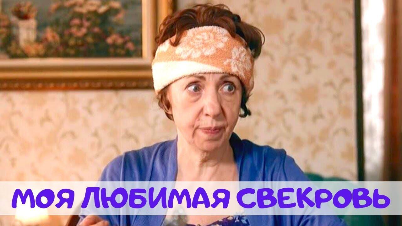 КОМЕДИЯ ДО СЛЕЗ! Моя Любимая Свекровь @ Русские мелодрамы, комедии, фильмы 1080 MyTub.uz