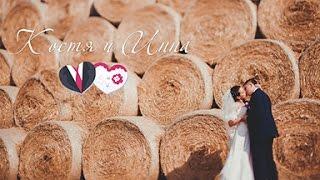 Костя и Инна - Яркие моменты нашей свадьбы