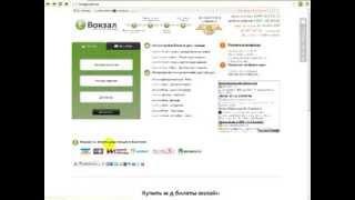 Как купить жд билеты на поезд Киев-Москва онлайн с доставкой(, 2013-09-11T10:05:58.000Z)